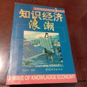 知识经济浪潮:世界经济发展的第三次革命