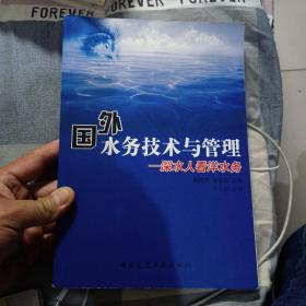 国外水务技术与管理:深水人看洋水务