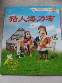 中国传统民间故事猎人海力布