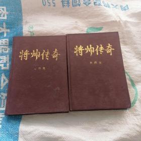 将帅传奇( 元帅集 大将集)二册合售