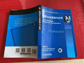 高温合金基础与应用(2016年1版1印,正版,带出版社防伪标)