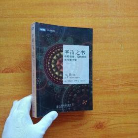 宇宙之书:从托勒密、爱因斯坦到多重宇宙【内页干净】