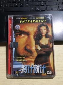 将计就计 (DVD)
