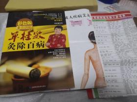 单桂敏灸除百病 彩色版(已经造福上亿人的疗法,中国艾灸疗法推广人新作彩色修订版,增加精选读者问题解答环节 含多张彩色图表
