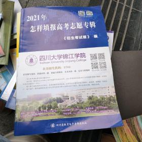 2021年怎样填报高考志愿专辑  四川大学锦江学院