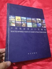 中国旅游景点门票精选  (大16开)
