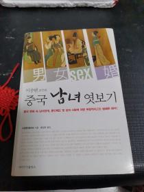 韩文原版,中国的男人和女人