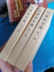 江泽民文选(第123卷)