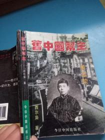 旧中国帮主—黄金荣