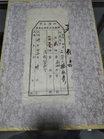 1931年(民国二十年)山西大学储藏室存取物件凭单 一张,毛笔填写、杨毓秀属、钤印、历史文献实物、值得留存!
