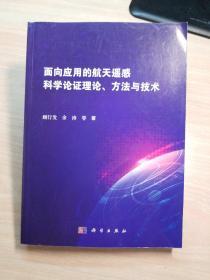 面向应用的航天遥感科学论证理论、方法与技术