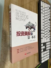 投资美股的第一本书