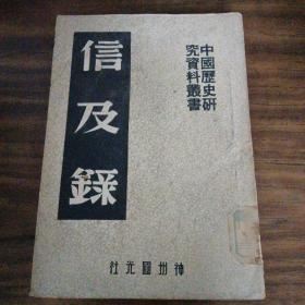 信及录~中国历史研究资料丛书  /1951年8月四版(内品好)