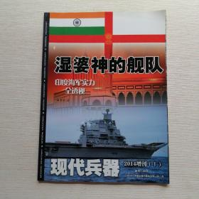 现代兵器 2014 增刊(1) 湿婆神的舰队
