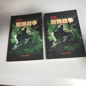 远东 朝鲜战争,上下册,有插图