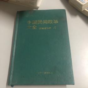 中国民间故事大全 (精编连环画4