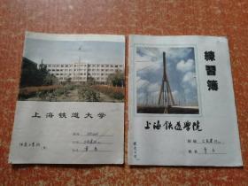练习簿2册合售:上海铁道大学、上海铁道学院【上海市高等学校教材研究会监制 】【有书写、有缺页等品弱】