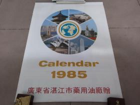 1985年明星挂历【缺最后两张】