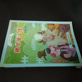 蓝天出版 猪总管上任/当代寓言金库