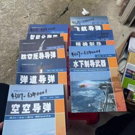 精确制导技术应用丛书(共七本)如图所示