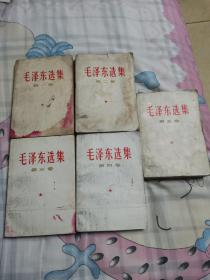 毛泽东选集1~5卷品弱(A030)