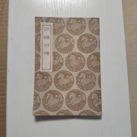 丛书集成初编: 千禄字书 五经文字