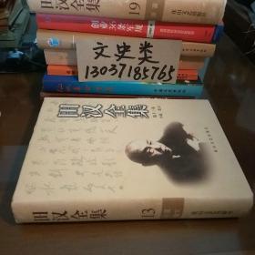 田汉全集 第13卷 小说 散文(大32开硬精装。包正版现货无写划)