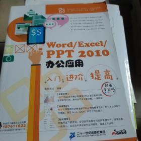 Word/Excel/PPT 2010办公应用入门 进阶 提高(超值全彩版)