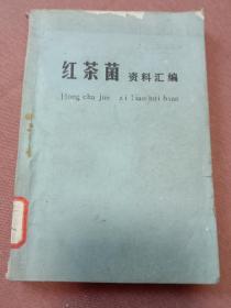 红茶菌资料汇编