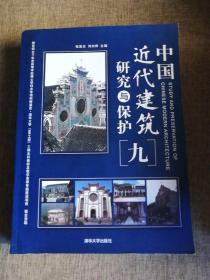 中国近代建筑研究与保护九