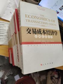 交易成本经济学:经典名篇选读