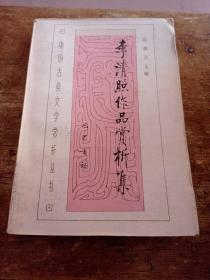 李清照作品赏析集