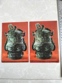 老明信片《出土文物(商代、青铜提梁卣》两张,不同版本的外文