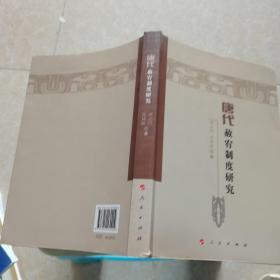 唐代赦宥制度研究