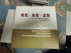 凝思·遐想·蓝图:中国长春国际雕塑作品邀请展应征稿样方案:1997~2001