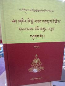 赛赤洛桑丹贝尼玛文集(1~5)(藏文版)
