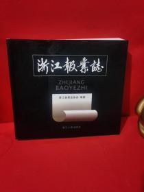 浙江报业志