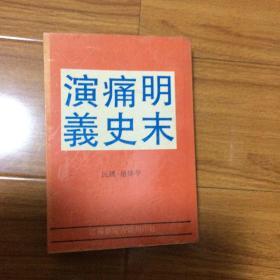 明末痛史演义(1998年一版一印)