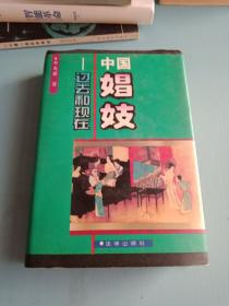 中国娼妓过去和现在