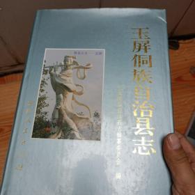 玉屏侗族自治县志