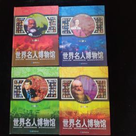 全景博物馆丛书-世界名人博物馆:彩图版 1-4  精装    一版一印