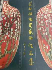 范敏祺陶瓷艺术作品集