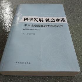 科学发展 社会和谐:来自北京西城的实践与思考  签名本