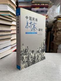 """中国民族村寨研究——以马克思列宁主义、毛泽东思想的理论原则为指导,依据多种学科的理论和研究方法,主要在云南大学于2003年7月~8月组织实施的""""中国民族村寨调查""""所获取的中国32个少数民族(包括台湾泰雅人)田野调查资料的基础上,从不同的角度,分别就少数民族的政治、经济、社会、法律、文化、教育、科技、卫生、婚姻与家庭、人口、宗教、生态环境、风俗习惯共13个方面的问题进行了专题研究而形成的著作。"""
