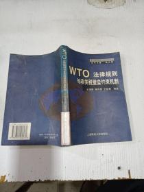 WTO法律规则与非关税壁垒约束机制