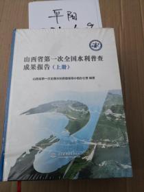 山西省第一次全国水利普查成果报告(套装上下册)