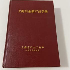 上海冶金新产品手册