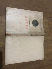 1949年出版的共产党宣言,百周年纪念版,曹靖华签名