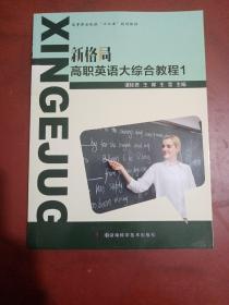 新格局高职英语大综合教程1