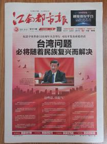 """江南都市报2021年10月10日辛亥革命110周年纪念报纸,""""台湾问题,必将随着民族复兴而解决"""""""